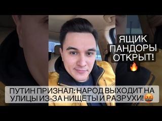 Путин открыл ящик Пандоры: народ выходит на улицы из-за нищеты и разрухи, а не из-за Навального!