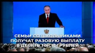 Путин предложил выплатить для школьников и будущих первоклассников по 10 тысяч рублей