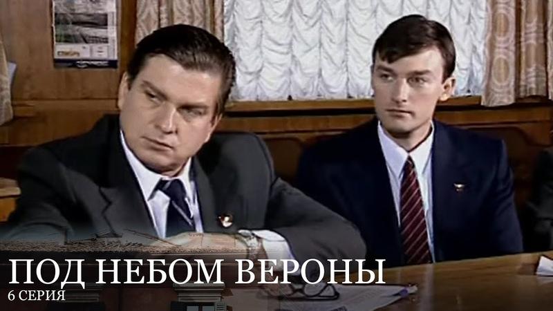 Под небом Вероны 6 серия (2004)