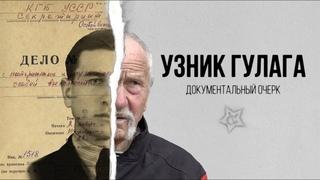 Узник ГУЛАГа (документальный очерк)