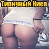 Типичный Киев Детка