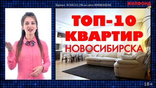 ГОРЯЧАЯ 10-КА КВАРТИР Новосибирска, выпуск 12, август 2020 Жилфонд Продажа квартир, домов, коттеджей