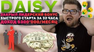 DAISY (ENDOTECH) - ЗАКРЫЛ МАКСИМАЛЬНЫЙ ЛИДЕРСКИЙ РАНГ ЗА 32 ЧАСА!!!