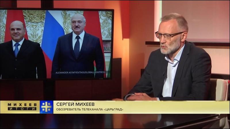 Итоги недели с Сергеем Михеевым на Царьград ТВ