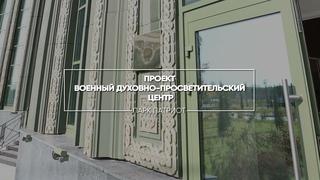 МФЦ Парк Патриот