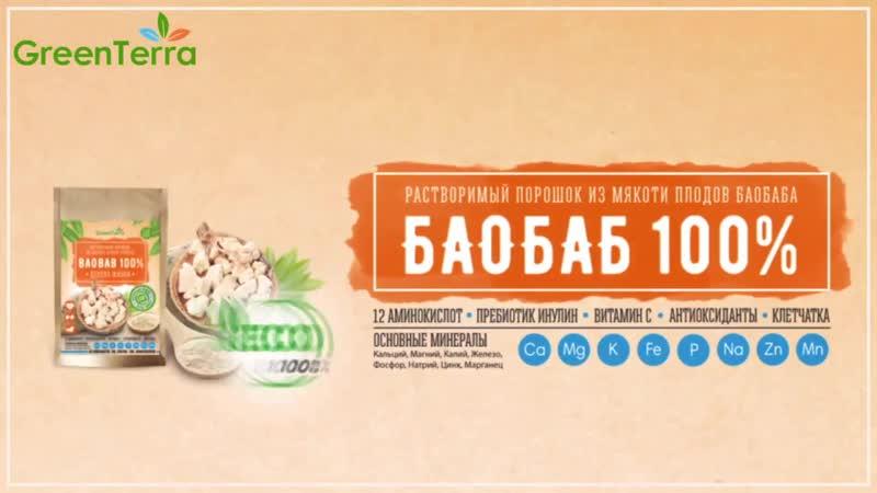 Что такое Баобаб Это источник витамина C кальция и инулина