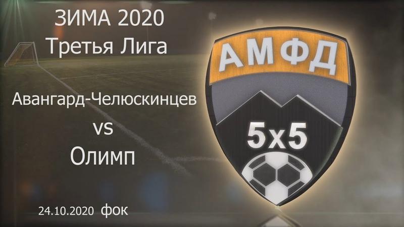 МАТЧ Авангард Челюскинцев Олимп Третья Лига Зима 2020