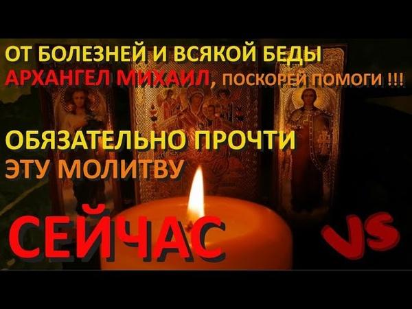 Короткая и сильная защитная молитва Святому Архангелу Михаилу от врагов и об исцелении от болезней