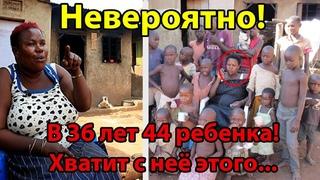 Она родила 44 ребенка. Почему она решила больше не рожать? Женщина-героиня | Актуально