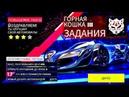 Asphalt 9 Mazda Furai Открываем Паки На 3 Звезды Горная Кошка 3