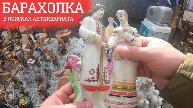 Блошиный рынок В поисках Антиквариата Салтыковка Балашиха