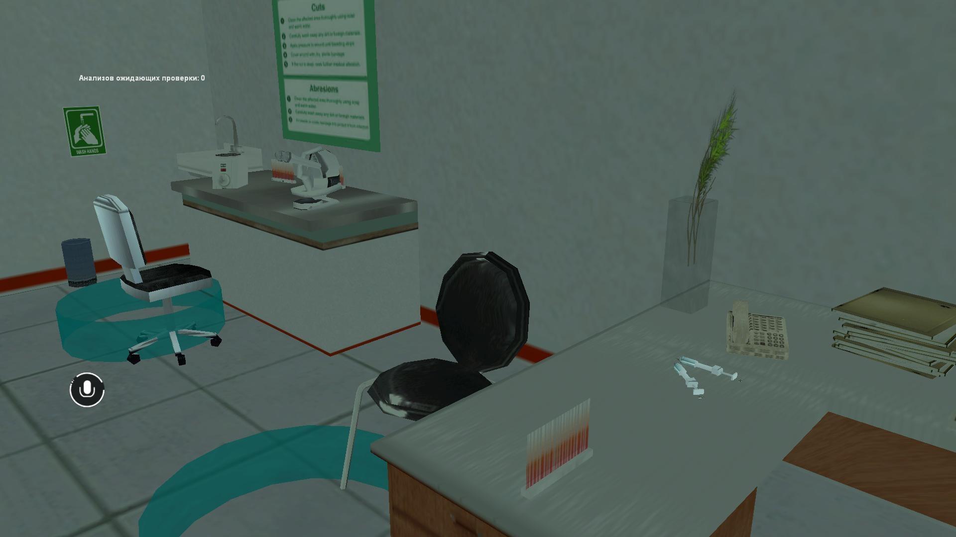 Кабинет для забора анализов крови