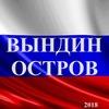 ВЫНДИН ОСТРОВ 2020