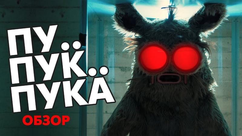 ВСЕСМЕРТИ Пука 2018 ОБЗОР кукла и злой аниматор