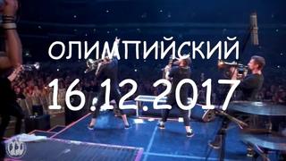 Brevis Brass Band - Leningrad mix (live Олимпийский, 2017)