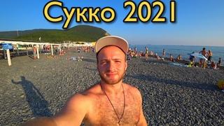 Сукко 2021,Цены,Жилье,Пляжи,Еда/Очень Грязное Море,Наш Отдых в Сукко в 2021 Году/Полный Обзор