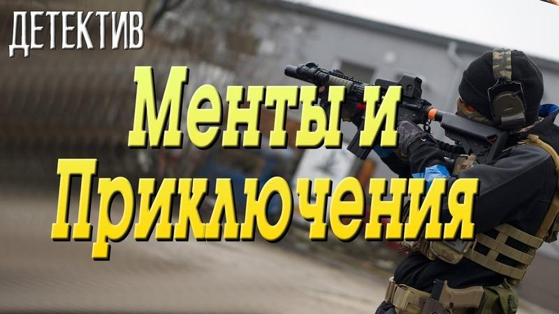 Крутой Детектив про настоящую работу МЕНТЫ И ПРИКЛЮЧЕНИЯ Русские детективы новинки 2020