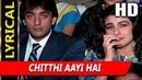 Chitthi Aayi Hai With Lyrics | Pankaj Udhas | Naam 1986 Songs | Sanjay Dutt, Nutan, Amrita Singh