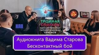 Вадим Старов АудиоКнига Бесконтактный Бой часть 1 Скрытое управление человеком Тройная Спираль