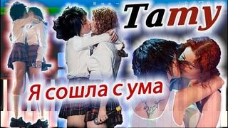 . - Я сошла с ума (cover by )