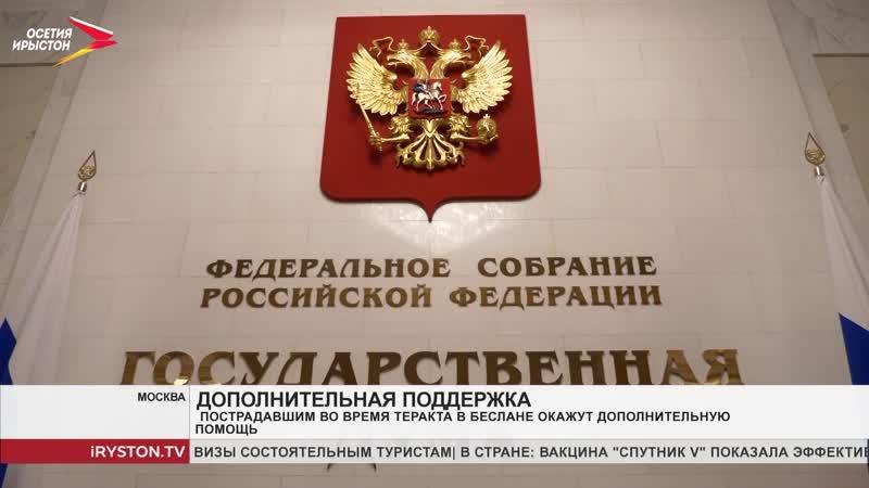 Более 125 млн рублей направят пострадавшим во время теракта в Беслане из федерального бюджета