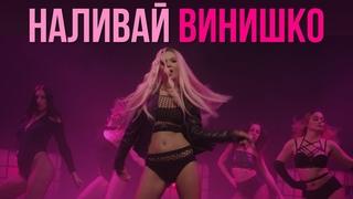 ARi Sam Vii - Наливай винишко ХИТ 2021 [DANCE VIDEO]