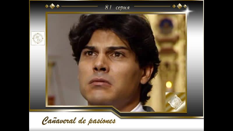 В плену страсти 81 серия Cañaveral de pasiones Capítulo 81