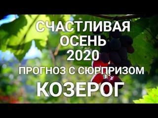 КОЗЕРОГ♑❤. ОСЕНЬ🍂2020. Гороскоп, таро-прогноз Козерог/HoroscopeCapricorn. Ирина Захарченко.💌💘