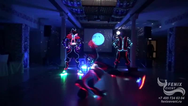 Заказать световое акробатическое шоу на праздник, корпоратив, свадьбу, юбилей и новый год Москва
