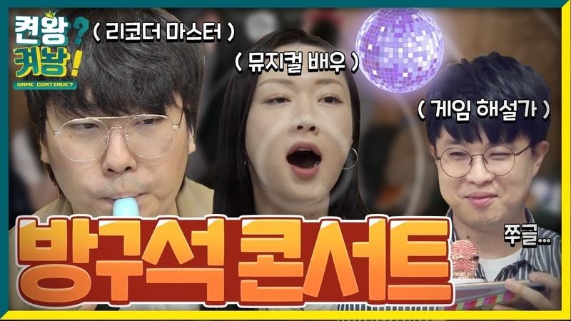 EP 4 4 방구석 콘서트 리코더에서 레베카까지 리코더마스터 조매력 뮤지컬배 5086