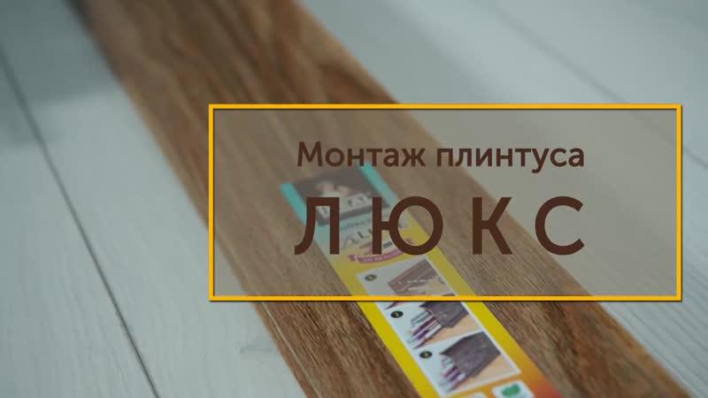 Монтаж плинтуса ИДЕАЛ ЛЮКС