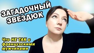 ЗАГАДОЧНЫЙ ЗВЕЗДЮК / Что НЕ ТАК с французскими мужчинами/ Серия Видео / Oxana MS