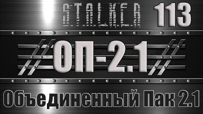 Сталкер ОП 2 1 Объединенный Пак 2 1 Прохождение 113 ЮПИТЕР ВОЛЧЬЕ ЛОГОВО и КЕЙС БАСТИ