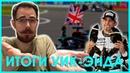 Итоги Гран-При Великобритании, Ферстаппен-Хэмильтон, победа Алмиролы Блог Владимира Башмакова 35