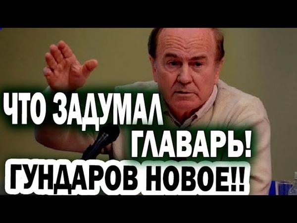 ГЛАВАРЬ РЕШИЛ ОДНО 20 11 2020 ШОКИРУЮЩЕЕ ИЗВЕСТИЕ ОНЛАЙН politfakty