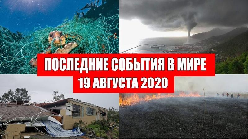 Катаклизмы за день 19 августа 2020 Пульс земли Месть Земли Боль Планеты в мире Гнев Земли