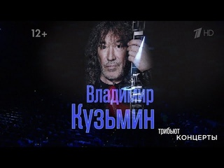 Юбилейный концерт Владимира Кузьмина. Трибьют ()
