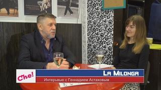 Интервью Геннадия Астахова для милонги - CHE!