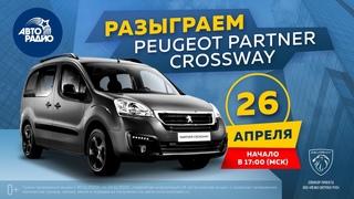 Внимание! Разыграем автомобиль Peugeot в эфире 26 апреля | Музыкальный радиомарафон со звёздами