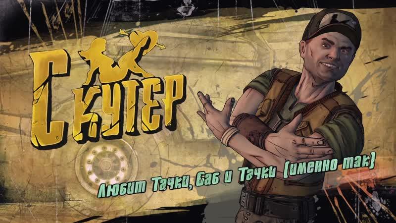 Tales from the Borderlands Эпизод 2 Ограбление Атласа Прохождение игры на русском с озвучкой трейлер