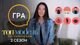 Поцелуй, убей, женись: Участники Топ-модель по-украински проходят популярную игру