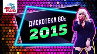 Samantha Fox, Barrabas, Joy, Savage. Disco of the 80's Festival (Russia, 2015) full version