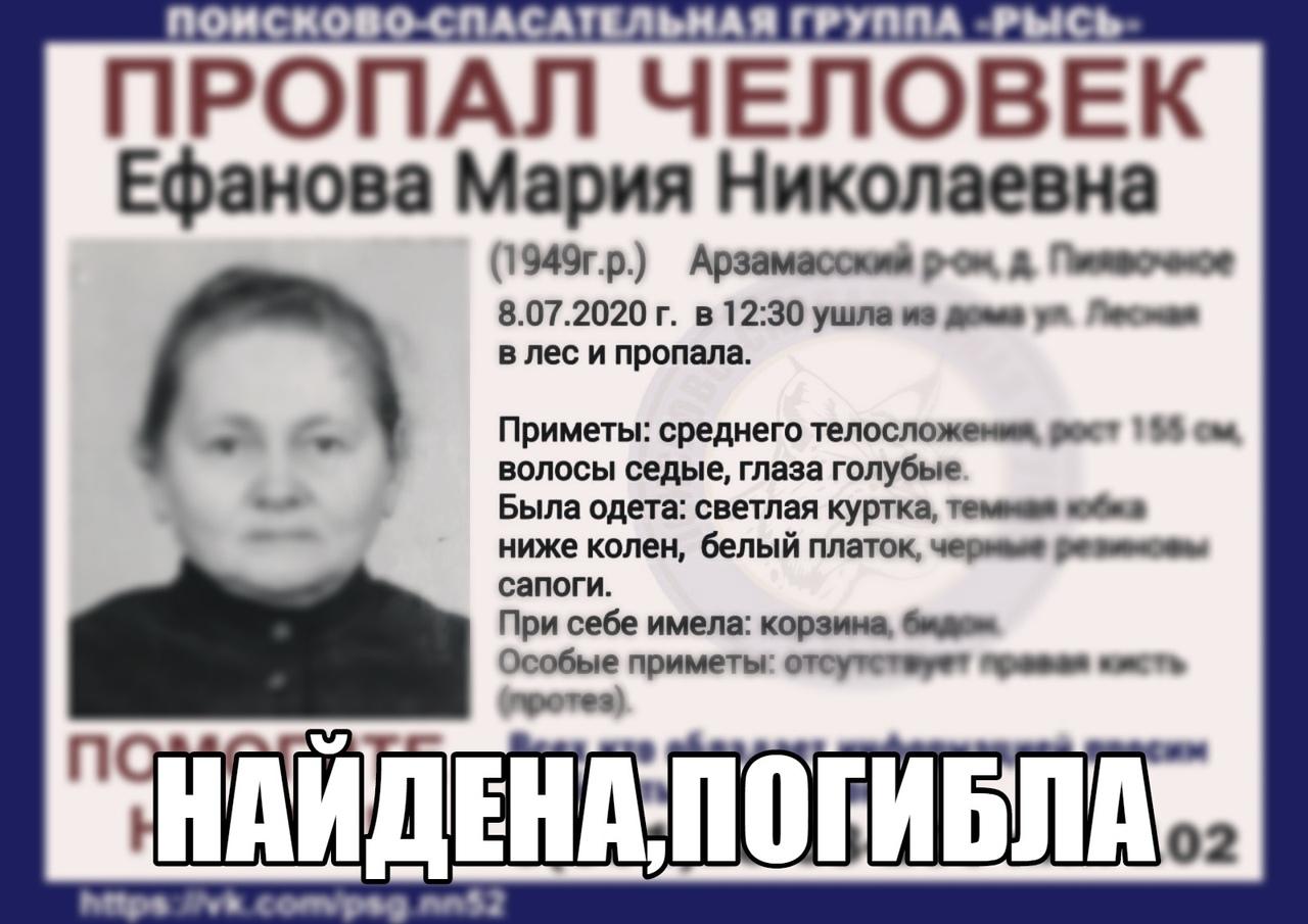 Ефанова Мария Николаевна, 1950 г. р., Арзамасский р-он, д. Пиявочное