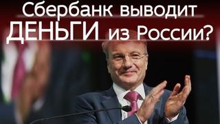 Сбербанк продолжит выводить ДЕНЬГИ из России? - МАРУСЯ