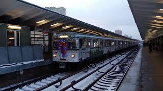 """Отправление """"Новогоднего поезда """"Еж3"""", со станции """"Выхино"""", Таганско-Краснопресненской линии."""