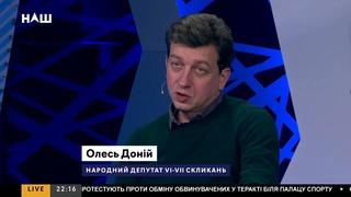 Залізничне сполучення РФ із Кримом. Перезавантаження ДБР. Доній / Федоренко. НАШ