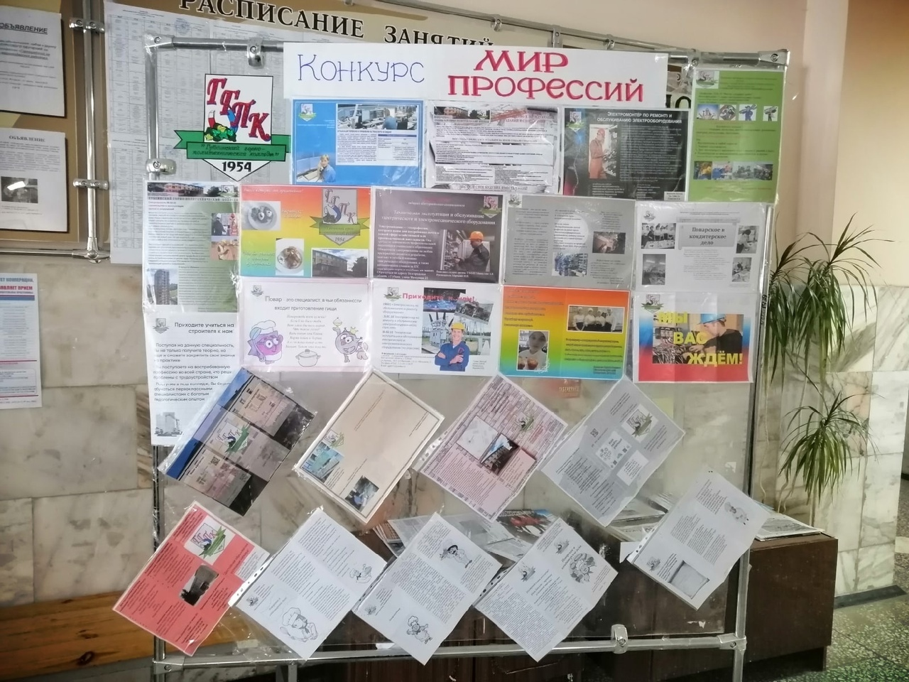 конкурс профориентационных материалов, посвященный празднованию Дня российских студенческих отрядов