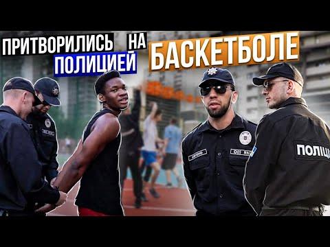 Профи притворились ПОЛИЦИЕЙ на Баскетболе Police Basketball Prank