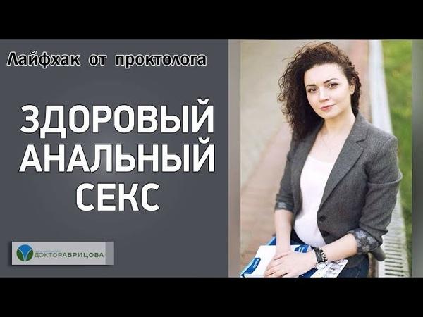 ЗДОРОВЫЙ АНАЛЬНЫЙ СЕКС Лайфхак от проктолога №3