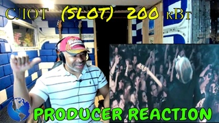 СЛОТ (SLOT)  200 кВт Official music video - Producer Reaction